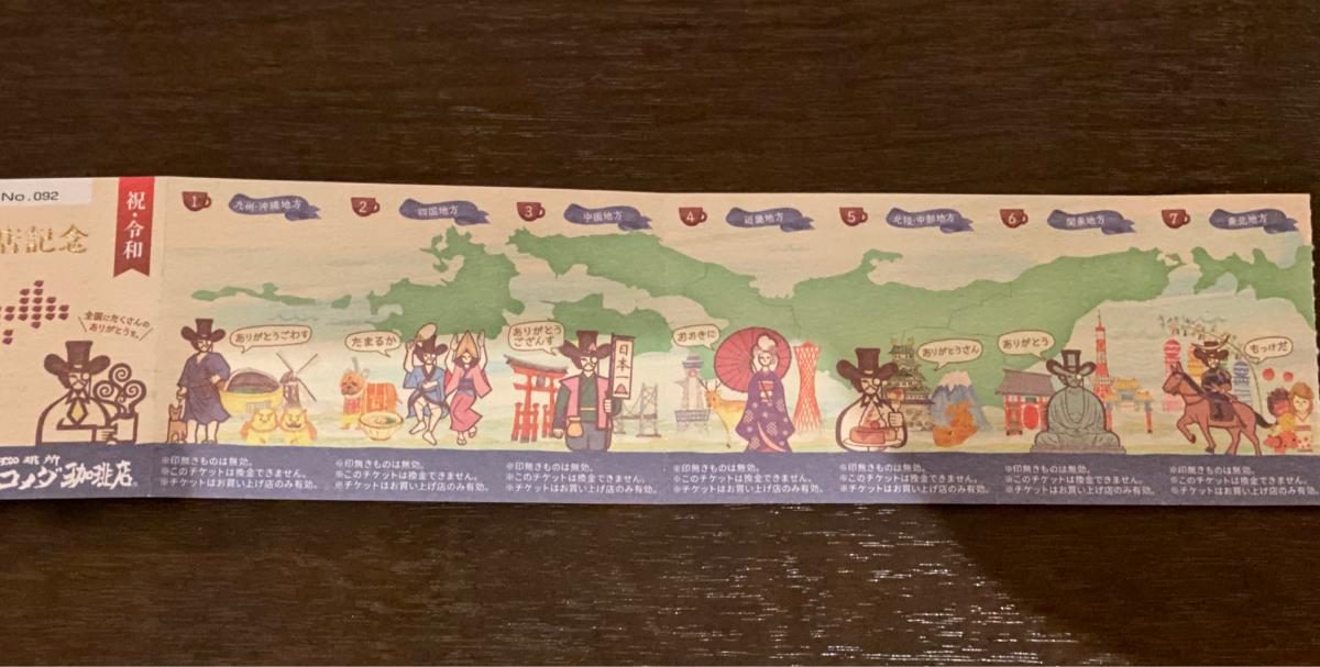 3543 - (株)コメダホールディングス  出展記念チケットが発行店だけでしか使えないのは不便だけど、コメダ自体は好き。
