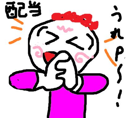 4838 - (株)スペースシャワーネットワーク heyheyhey!