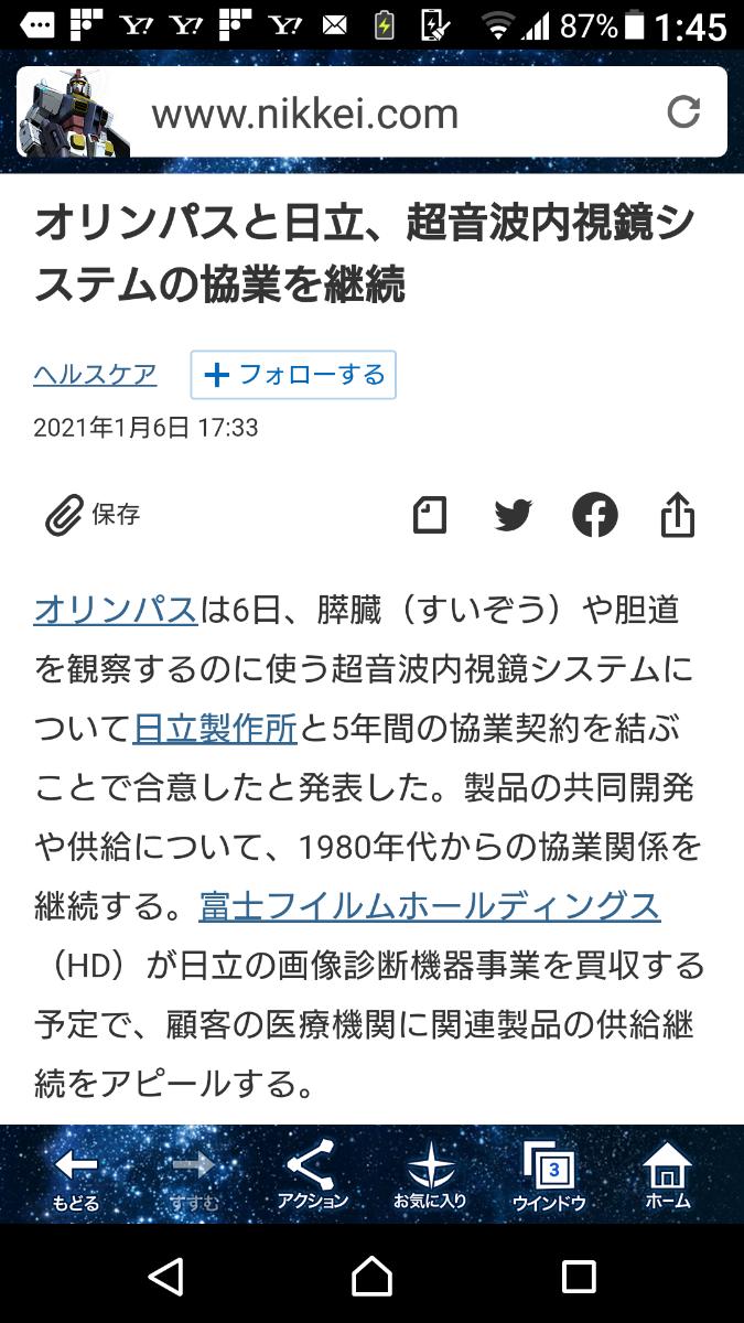 4901 - 富士フイルムホールディングス(株) またまた朗報ですね。 ADRも5753円に上昇!