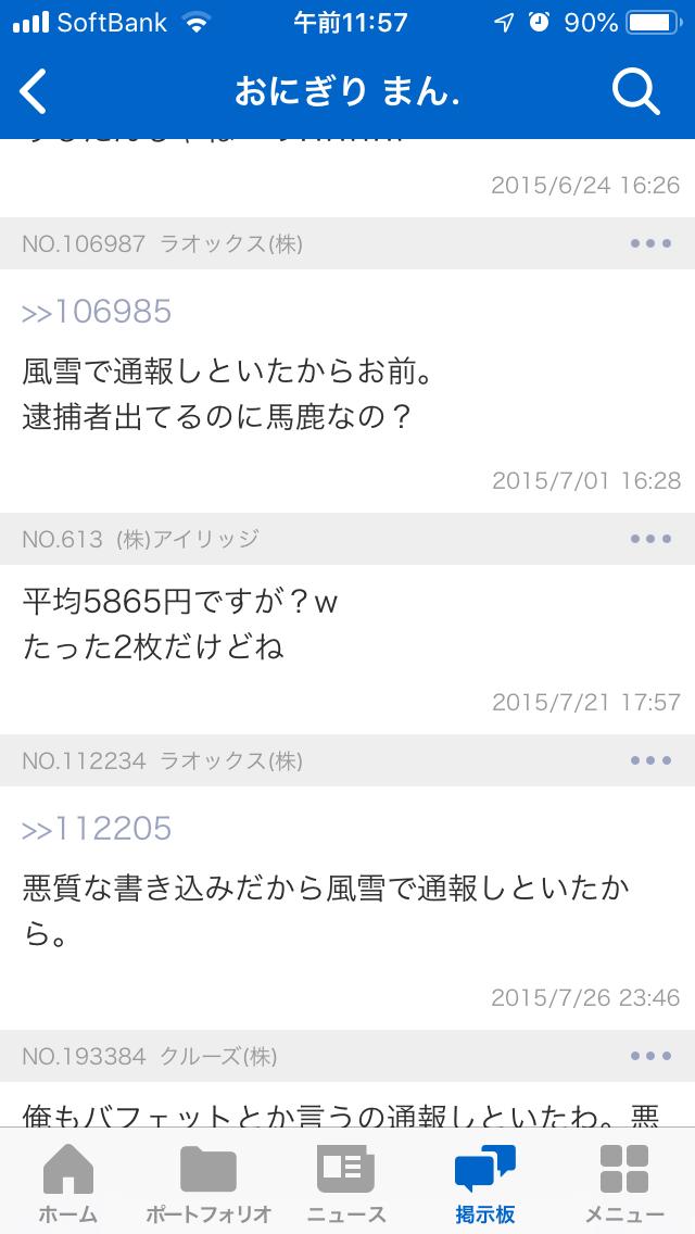7803 - (株)ブシロード あとよ 通報の前に 漢字のお勉強しなよな(笑)  風雪、風雪て(笑)  天気予報なの?爆笑
