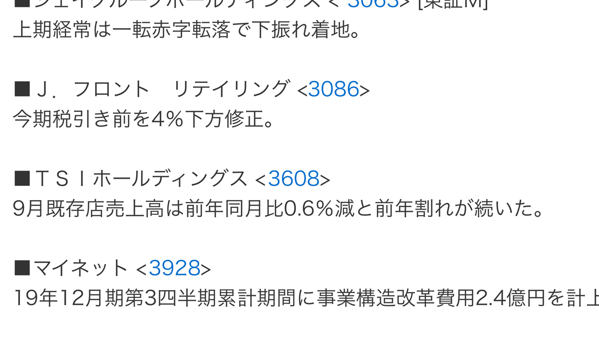 3608 - (株)TSIホールディングス 悪材料  株探は、ここに親でも殺されたんか?