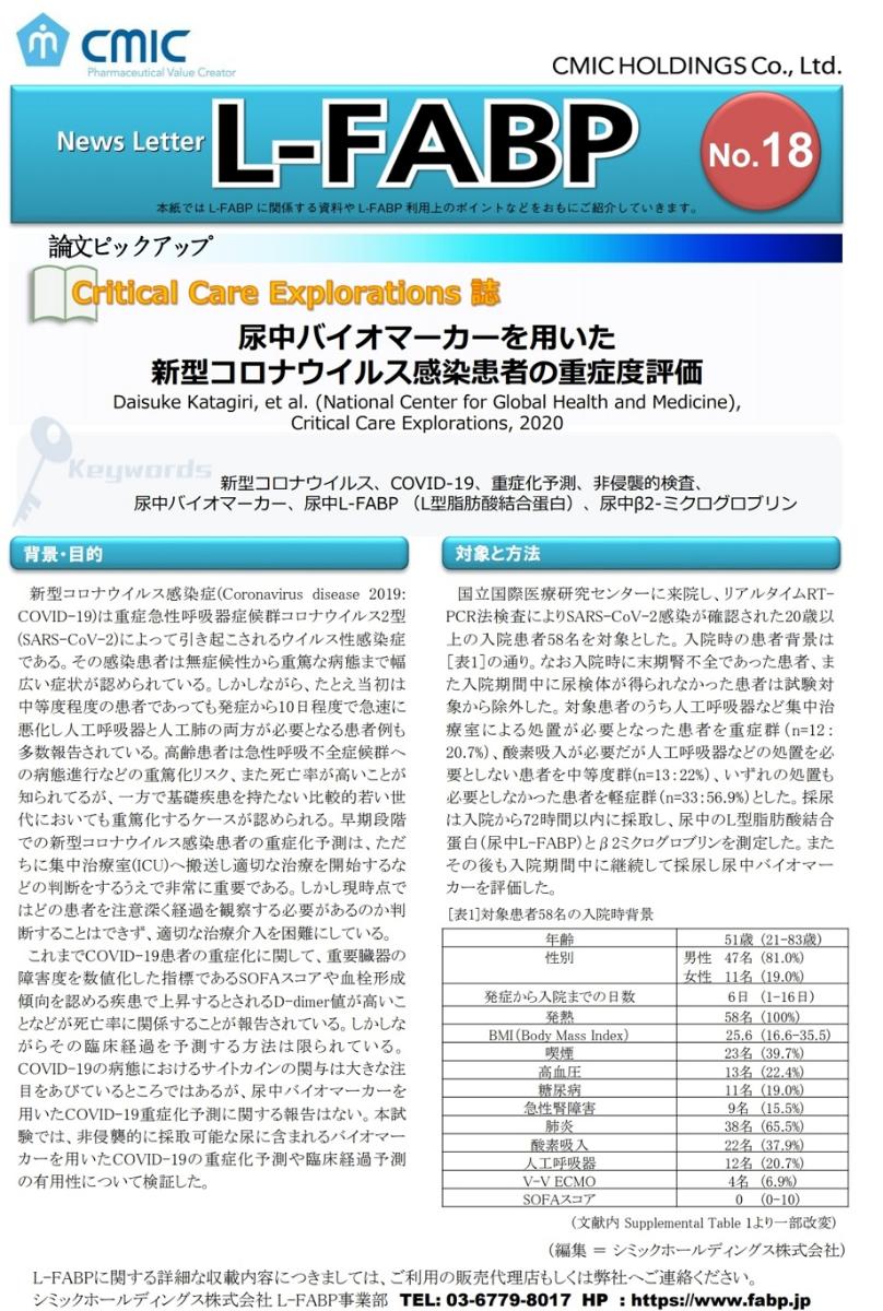 2309 - シミックホールディングス(株) 論文データ1