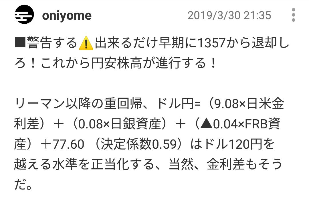 1357 - (NEXT FUNDS) 日経ダブルインバース上場投信 2年以内にドル120円へ上昇するだろう。