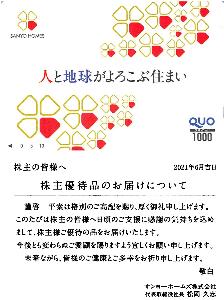 1420 - サンヨーホームズ(株) 【 株主優待 到着 】 (100株) 1,000円クオカード ー。