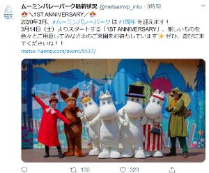 相場の奥の細道とうりゃんせ Moominvalley Park 「1ST ANNIVERSARY」3/14~ 楽しいことがいろい