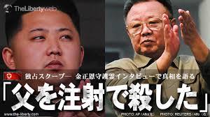 男として、情けない他民族蔑視 北朝鮮が国家として行なった対日有害活動事件のうち、土台人の関与が明らかな事件は、次の箇条書きのとおり