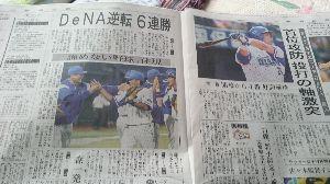 2015年5月8日(金) DeNA vs 巨人 6回戦 ホントだスゴいクローズアップしてくれてる♪