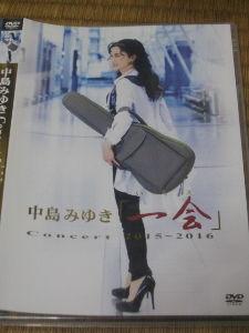 東北地区中島みゆきしばりカラオケ! みなさま、お元気ですか。  本日、DVDを買いました。  昨年12月に大阪でコンサートを観ました。