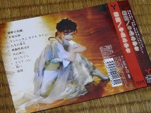 東北地区中島みゆきしばりカラオケ! 本日、ニューアルバムの発売です。  中島みゆきさん42枚目のアルバム『相聞』です。  前作から2年振