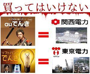 9503 - 関西電力(株) 携帯電話会社の電気は買っちゃいけません。 auは関西電力、ソフトバンクは東京電力。  隠れ東電(関電