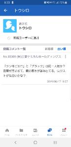 4188 - (株)三菱ケミカルホールディングス こいつこれ言うためだけにアカウント作ったのか