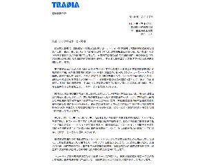9365 - トレーディア(株) 時価総額20億  > 総合物流会社で、国際複合一貫輸送を提供するトレーディア株式会社  貨物利用運送