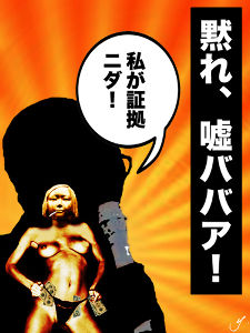 富士通社員 わいせつ画像UPで逮捕 「慰安婦は自発的な売春婦」という韓国での署名活動のリーダーの身を案じます。しかし、同時に、こうした真