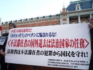 富士通社員 わいせつ画像UPで逮捕 入国は権利ではない!!      外国人が日本に入国する際には「一定のルールを守ってくださいね」とい