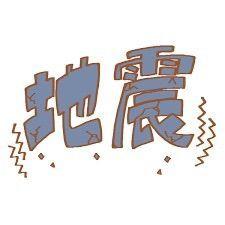 ハッピーちゃんの独り言☆ 地震とか来ないといいんだけど(T ^ T)  うん。 だいぶ前に老衰で亡くなった、 我が家の頼もしい
