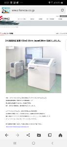 4493 - (株)サイバーセキュリティクラウド ここもいいが、伸び代は、日本フォームサービス。  時価総額8億円。