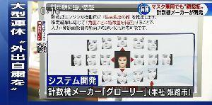 6457 - グローリー(株) 関西のNHKニュースでやってました。 NHKにしては珍しく社名も言ってました。