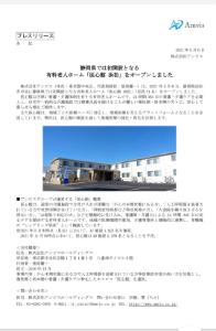 7071 - (株)アンビスホールディングス 静岡は初オープンですね(◍•ᴗ•◍)