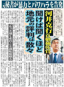 安倍首相補佐官の暴行を元秘書が実名告発 週刊文春スクープ 。