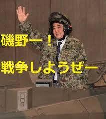 安倍首相補佐官の暴行を元秘書が実名告発 週刊文春スクープ 安倍は戦争大好き。わざわざ会員向けインターネットチャンネル「ニコニコ動画」に出てきて迷彩服で戦車に乗