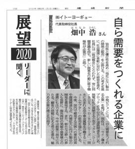 5287 - (株)イトーヨーギョー ガンバレ(^_^)