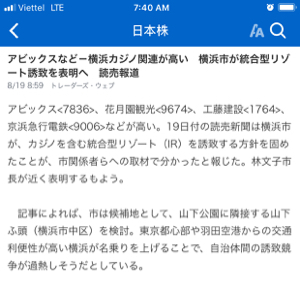 9006 - 京浜急行電鉄(株) 今日横浜発表するんですね。