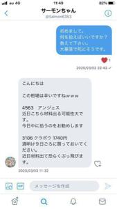 9706 - 日本空港ビルデング(株) 爆益ありがとう