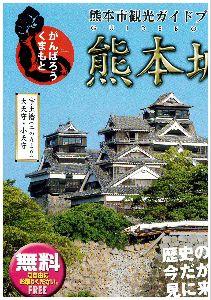 熊本城 歴史の1ページ。今だから見に来て欲しい!! 熊本市が無料発行する観光ガイドパンフレット、 「熊本城 歴史の1ページ。今だから見に来て欲しい!!」