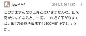 8508 - Jトラスト(株) 記憶力のない阿呆のjpwお得意の大外し株価予想だよ(笑)