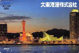 9367 - 大東港運(株) 【 株主優待 到着 】 (200株)  500円クオカード -。