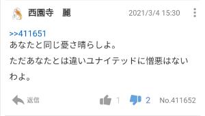 2497 - ユナイテッド(株) 早川金子も自分とこの株空売り仕掛けてくる輩から経営姿勢をあーだこーだ言われた所で何にも響かないだろう