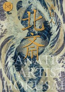 宮崎あおいさんについて語りましょう 特集 「日本ーイギリス 北斎を探せ!」 大英博物館で北斎の作品展が開かれています。ここで注目されてい