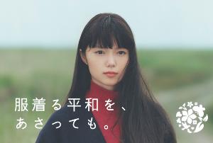 """宮崎あおいさんについて語りましょう 「Graphic_Gallery」(2017冬)公開です。 """"Nostalgic Flu"""