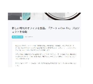 7502 - (株)プラザクリエイト本社 2021/05/27  新しい時代のオフィスを創造。「アート × One-Bo」プロジェ