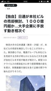 9062 - 日本通運(株) 特別利益転がり込む可能性も?