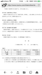 6504 - 富士電機(株) 東芝出張旅費