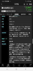 6504 - 富士電機(株) 安すぎ