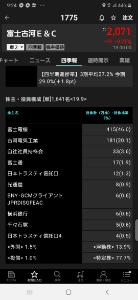 6504 - 富士電機(株) 親子上場解消の動きは?