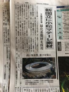 3580 - 小松マテーレ(株) 北國新聞です