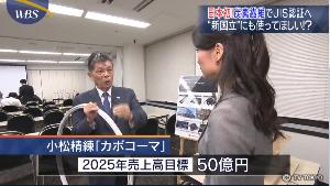 3580 - 小松マテーレ(株) 2年前には  カボコーマが新国立競技場に使われるのかと期待したが  未だJIS制定もされず