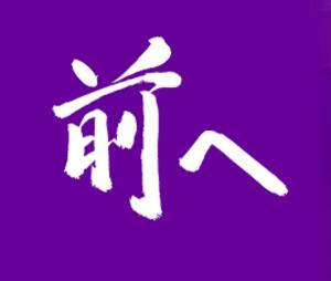 ♪白雲なびく駿河台 北島さんは・・・・・・・・応援だって「フェアであれ」としか望まない方でしょうね。