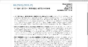 7013 - (株)IHI  5500円目標!