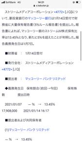 4772 - (株)ストリームメディアコーポレーション 1790万 1400万 207円下限に  300万は650円 90万は1200円超えないと行使出来な