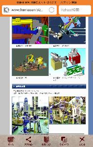 6894 - パルステック工業(株) ちなみに。。 共同特許申請のハマサン結構凄いお\(^o^)/