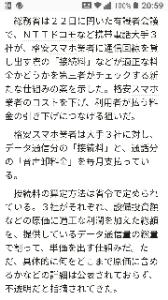 9433 - KDDI(株) 朝日新聞 DIGITAL