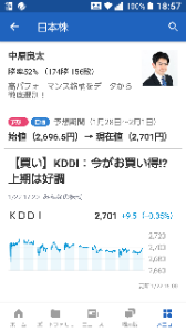 9433 - KDDI(株) プレゼント?