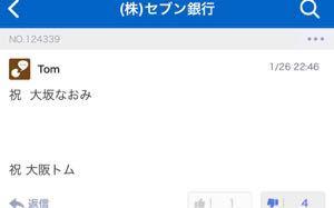 9433 - KDDI(株) 自分恥い投稿しとんなwww レベルが小学生以下や とりあえず大阪なおみ選手に土下座して謝れ