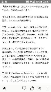 9433 - KDDI(株) ヤバい? 都心部で圏外!