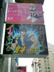 9433 - KDDI(株) 大阪の松原市には阿保という地名があり、ラジオの交通情報では以前はアボ、現在はアオと呼称してますが、地