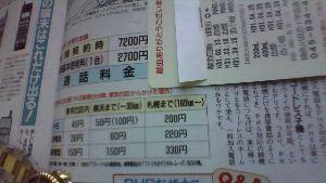 9433 - KDDI(株) to様  今朝 ニッポン放送様CMやってました  60歳以上  通話料金0円 3Gユーザー  乗り換